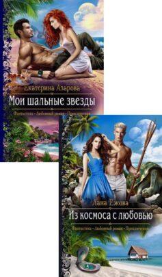 Серия книг «Курортный роман»