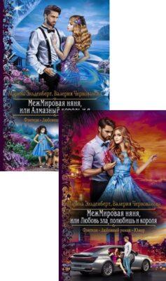 Серия книг «МежМировая няня»