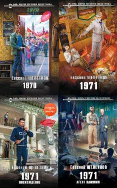 Серия книг «Михаил Карпов»