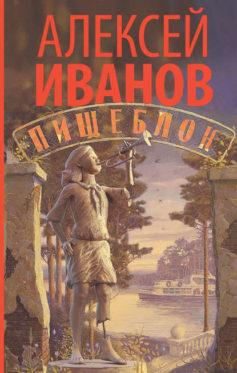 «Пищеблок» Алексей Викторович Иванов