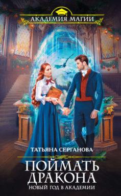 «Поймать дракона. Новый год в Академии» Татьяна Серганова