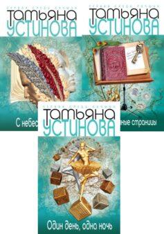 Серия книг «С небес на землю»