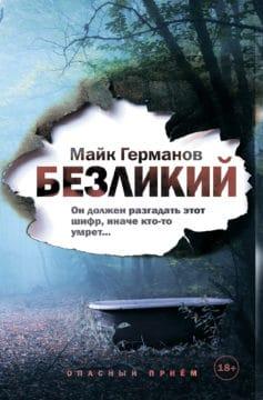 «Безликий» Майк Германов