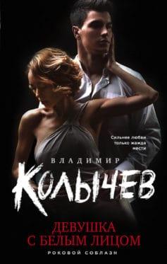 «Девушка с белым лицом» Владимир Григорьевич Колычев