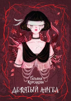«Девятый ангел» Татьяна Корсакова