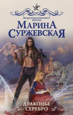 «Драконье серебро» Марина Суржевская