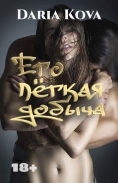 «Его лёгкая добыча» Дарья Кова