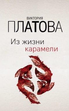 «Из жизни карамели» Виктория Платова