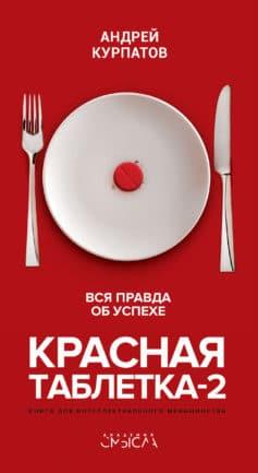 «Красная таблетка-2. Вся правда об успехе» Андрей Владимирович Курпатов
