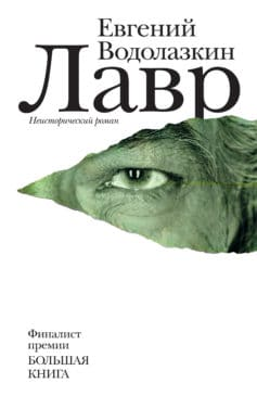«Лавр» Евгений Германович Водолазкин