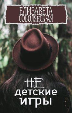 «Недетские игры» Елизавета Соболянская