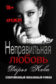 «Неправильная любовь» Дарья Кова