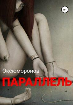 «Параллель» Оксюморонов