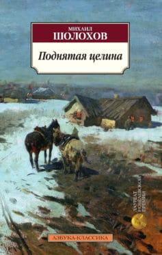 «Поднятая целина» Михаил Александрович Шолохов