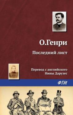 «Последний лист» О. Генри