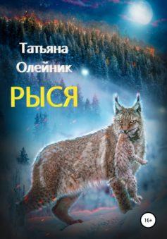 «Рыся» Татьяна Олейник