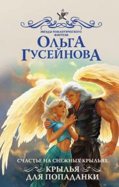 «Счастье на снежных крыльях. Крылья для попаданки» Ольга Вадимовна Гусейнова
