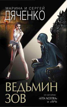 «Ведьмин зов» Марина и Сергей Дяченко