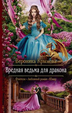 «Вредная ведьма для дракона» Вероника Васильевна Крымова