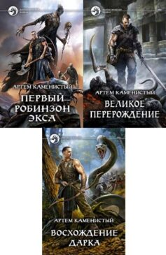 Серия книг «Экс»