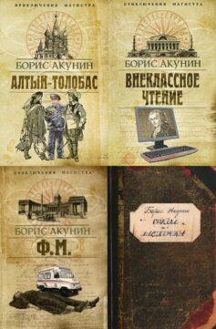 Серия книг «Приключения магистра»