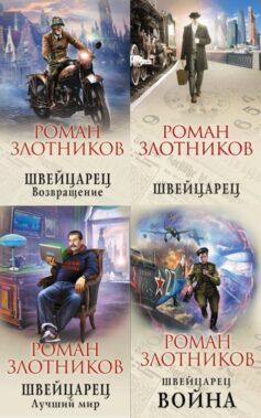Серия книг «Швейцарец»
