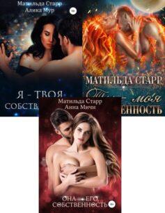 Серия книг «Страсть темных»