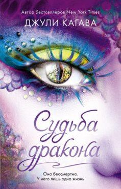 «Судьба дракона» Джули Кагава