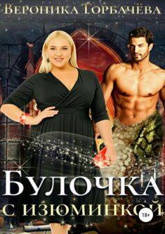 «Булочка с изюминкой» Вероника Вячеславовна Горбачева