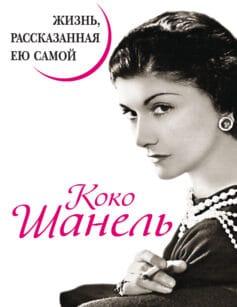 «Коко Шанель. Жизнь, рассказанная ею самой» Коко Шанель