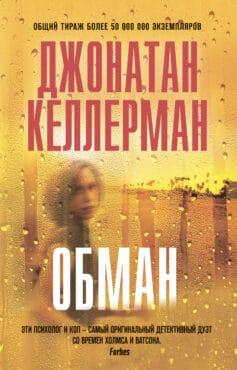 «Обман» Джонатан Келлерман