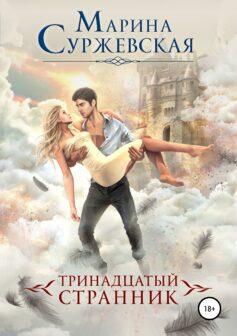 «Тринадцатый странник» Марина Суржевская