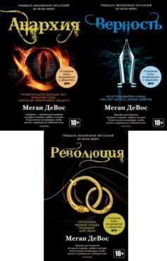 Серия книг «Анархия»