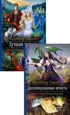 Серия книг «Лучшая ведьма»