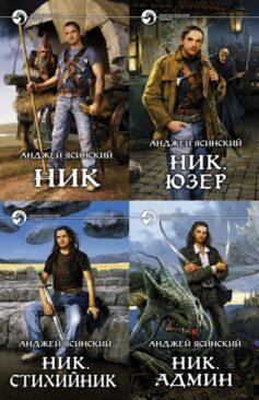 Серия книг «Ник»