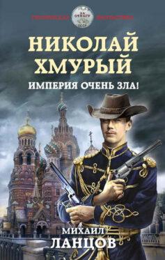 «Николай Хмурый. Империя очень зла!» Михаил Ланцов