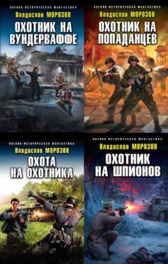 Серия книг «Охотник на вундерваффе»