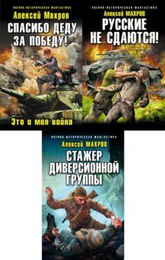 Серия книг «Русские не сдаются»