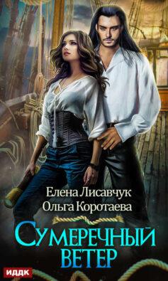 «Сумеречный ветер» Ольга Ивановна Коротаева, Елена Лисавчук