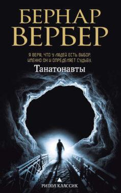 «Танатонавты» Бернар Вербер