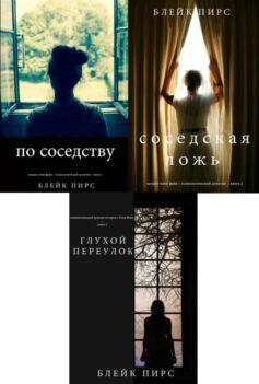 Загадки Хлои Файн – Психологический детектив