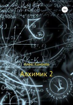 Алхимик-2