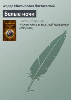 «Белые ночи» Федор Михайлович Достоевский