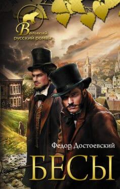 «Бесы» Федор Михайлович Достоевский