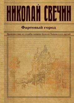 «Фартовый город» Николай Свечин