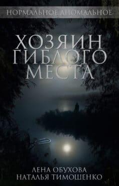 «Хозяин гиблого места» Лена Обухова, Наталья Тимошенко