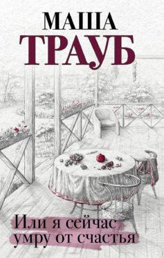 «Или я сейчас умру от счастья» Маша Трауб