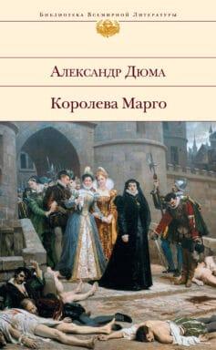 «Королева Марго» Александр Дюма