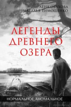 Легенды древнего озера