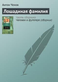 «Лошадиная фамилия» Антон Павлович Чехов